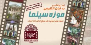 تور یک روزه تهرانگردی به زبان انگلیسی به مقصد موزه سینما