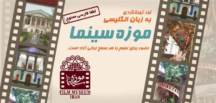 تور یک روزه به زبان انگلیسی موزه سینما