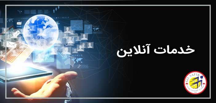 خدمات آنلاین موسسه سفیر گفتمان