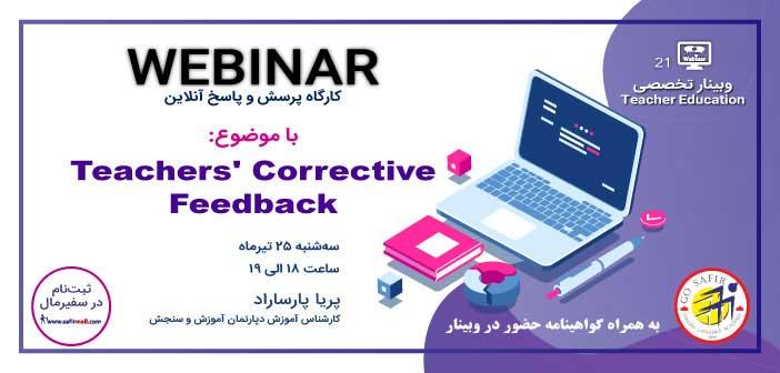 وبینار زبان با موضوع teachers corrective feedback