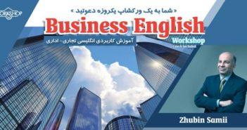 کارگاه آموزش کاربردی انگلیسی تجاری – اداری