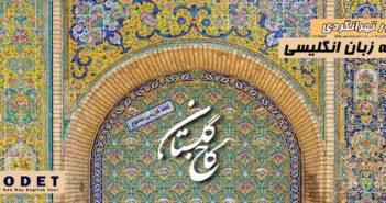 تهرانگردی به زبان انگلیسی (SODET) به مقصد کاخ گلستان 1