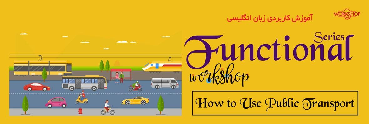 کارگاه کاربردی آموزش زبان با موضوع How to Use Public Transport 2