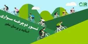 برگزاری دومین تور دوچرخه سواری ویژه پرسنل و اساتید