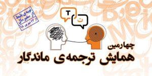 چهارمین همایش ترجمه ماندگار با موضوع ترجمه و پژوهش در ادبیات کودک و نوجوان
