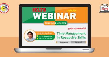 وبینار آموزش زبان انگلیسی با موضوع Time Management in Receptive Skills
