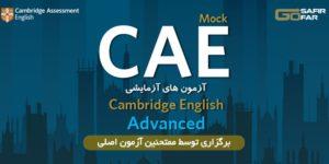 آزمون آزمایشی CAE – آبان ماه 98