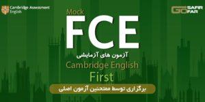 برگزاری آزمون ماک FCE  آبان ماه 98