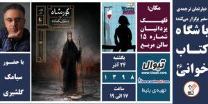 باشگاه کتابخوانی سفیر 26 – با حضور سیامک گلشیری + آرشیو کتابخوانیهای برگزار شده