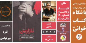 باشگاه کتابخوانی سفیر + آرشیو کتابخوانیهای برگزار شده