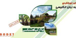 تور انگلیسی تهرانگردی به مقصد: باغ موزه گیاهشناسی + آرشیو تورها