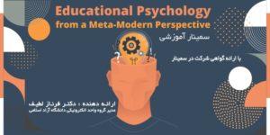 سمینار آموزشی دوره 2 – Educational Psychology + آرشیو سمینارهای برگزارشده