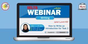 وبینار آموزش زبان انگلیسی با موضوع Writing an Introduction to Task 2+ آرشیو وبینارهای برگزار شده