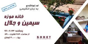تور انگلیسی خانه موزه سیمین و جلال + آرشیو تورهای برگزار شده