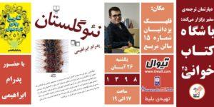 باشگاه کتابخوانی سفیر 25 – کتاب نئو گلستان + آرشیو کتابخوانیهای برگزار شده