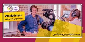 وبینار آموزش زبان انگلیسی با موضوع + آرشیو وبینارهای یادگیری زبان انگلیسی برگزار شده