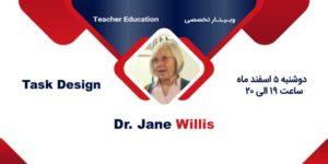 وبینار تربیت مدرس با موضوع Task Design + آرشیو وبینارهای برگزار شده