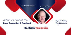 وبینار آموزش زبان انگلیسی با موضوع Error correction and feedback + آرشیو وبینارهای تربیت مدرس برگزار شده