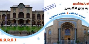 تور انگلیسی تهرانگردی به مقصد: باغ موزه ایران باستان- موزه دوران اسلامی + آرشیو تورها