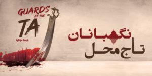 پنجمین برنامه خوانش های مستطیل: نگهبانان تاج محل (نمایش به زبان انگلیسی)