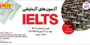 آزمون آزمایشی آیلتس دوره 159 (IELTS Pro-Mock)