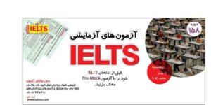 آزمون آزمایشی آیلتس دوره 158 (IELTS Pro-Mock)