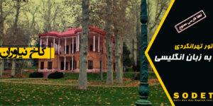 تور انگلیسی تهرانگردی به مقصد: کاخ نیاوران + آرشیو تورها