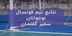 نتایج تیم فوتسال نوجوانان سفیر گفتمان در لیگ آسیا ویژن
