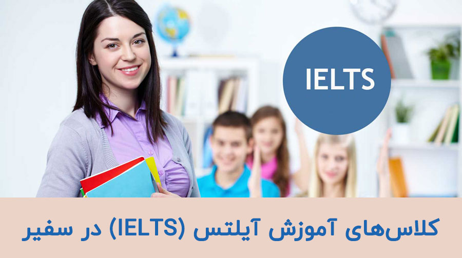 کلاس آیلتس (IELTS) در سفیر
