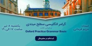 وبینار یادگیری انگلیسی با موضوع + آرشیو وبینارهای برگزار شده