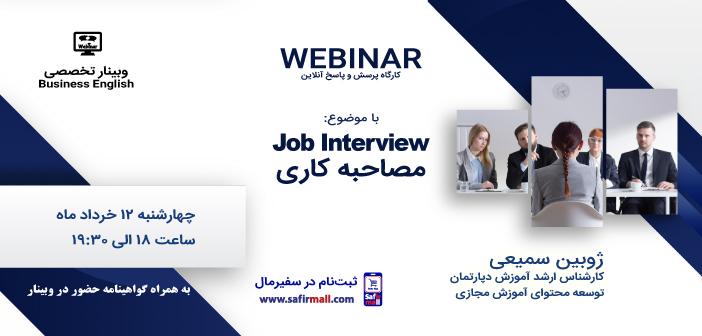 وبینار انگلیسی تجاری با موضوع مصاحبه کاری Job Interview