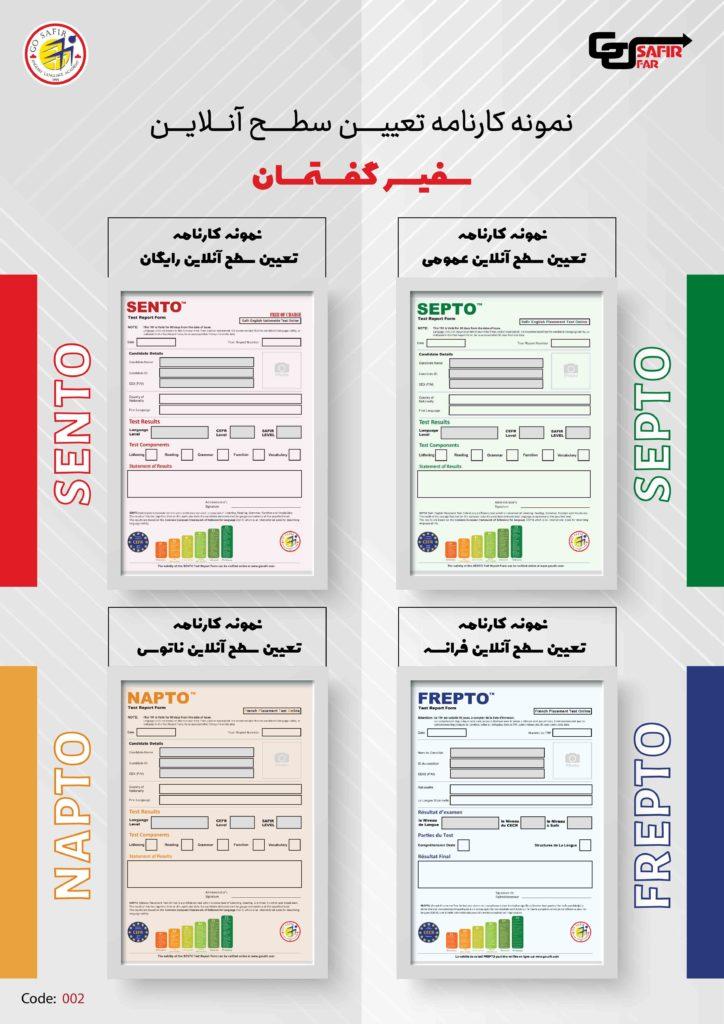 کارنامه تعیین سطح آنلاین سفیر گفتمان