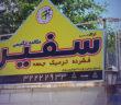 افتتاح شعبه سفیر