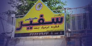 افتتاح شعبه سفیر گفتمان اراک