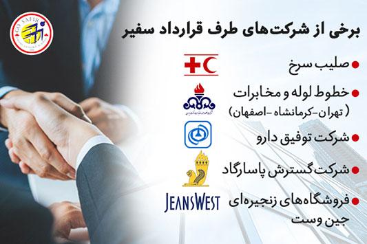 شرکت های طرف قرارداد سفیر