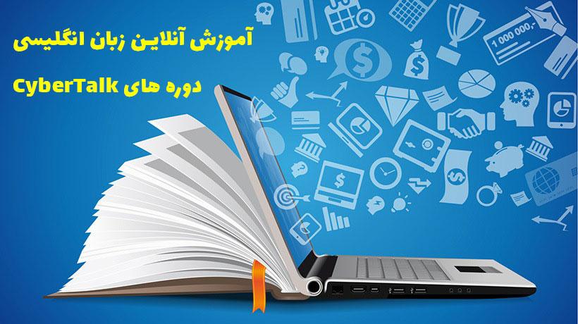 کلاس زبان آنلاین انگلیسی