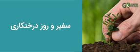 سفیر و روز درخت کاری
