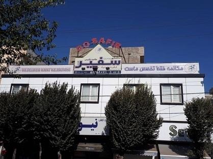 آموزشگاه زبان سفیرگفتمان اسلامشهر
