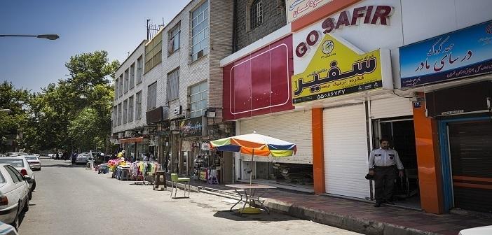شعبه نازی آباد شهر تهران