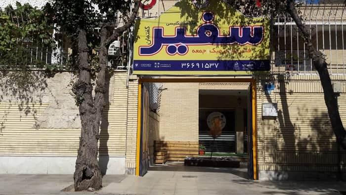 سفیر گفتمان شعبه اصفهان