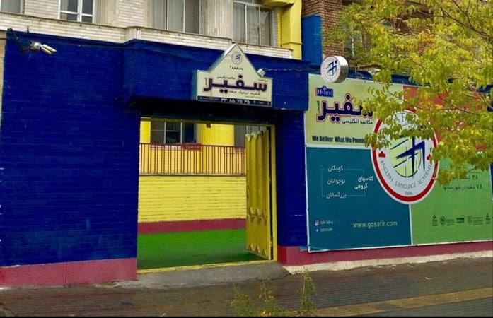 سفیر گفتمان شعبه تبریز