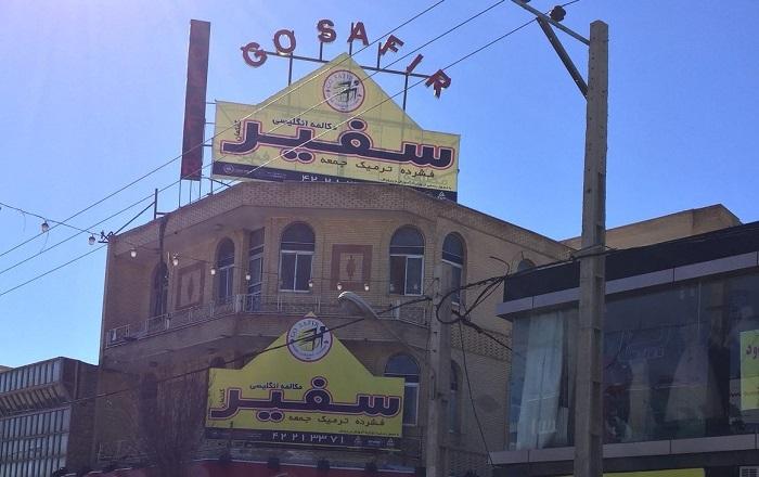 موسسه زبان سفیر شعبه ساوه خواهران