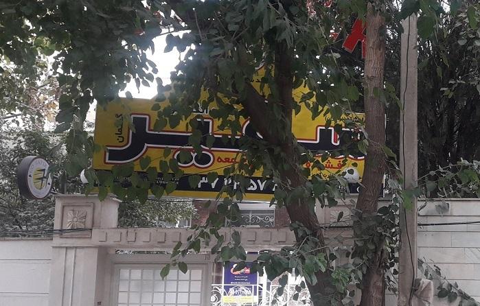 سفیر گفتمان کرمانشاه
