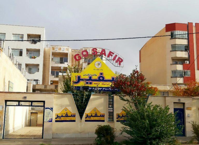 سفیر گفتمان شعبه زنجان
