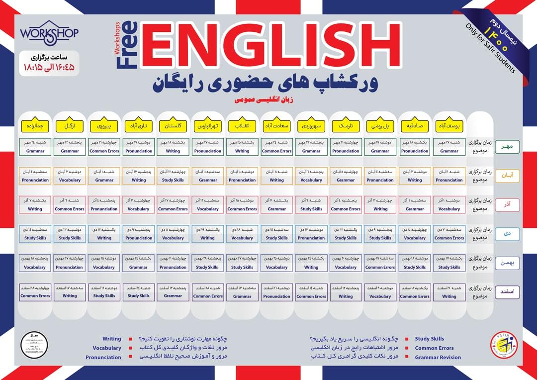 تقویم ورکشاپهای رایگان انگلیسی