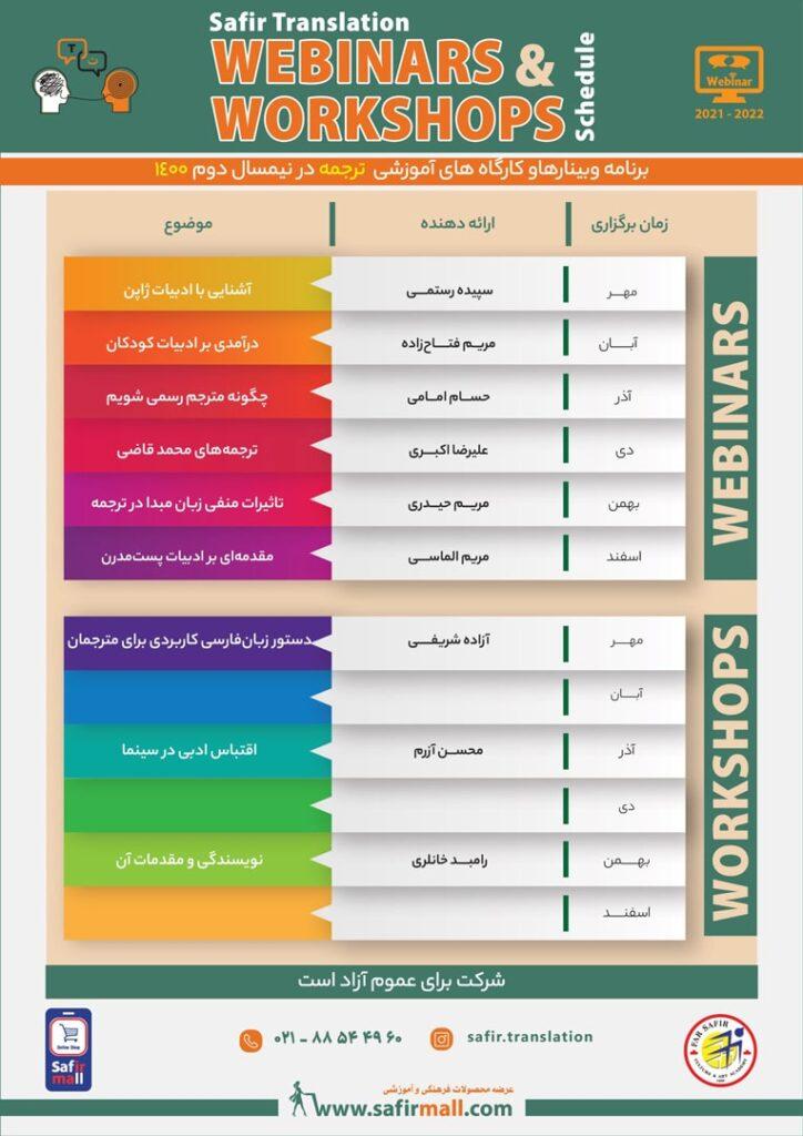 تقویم وبینارهای ترجمه