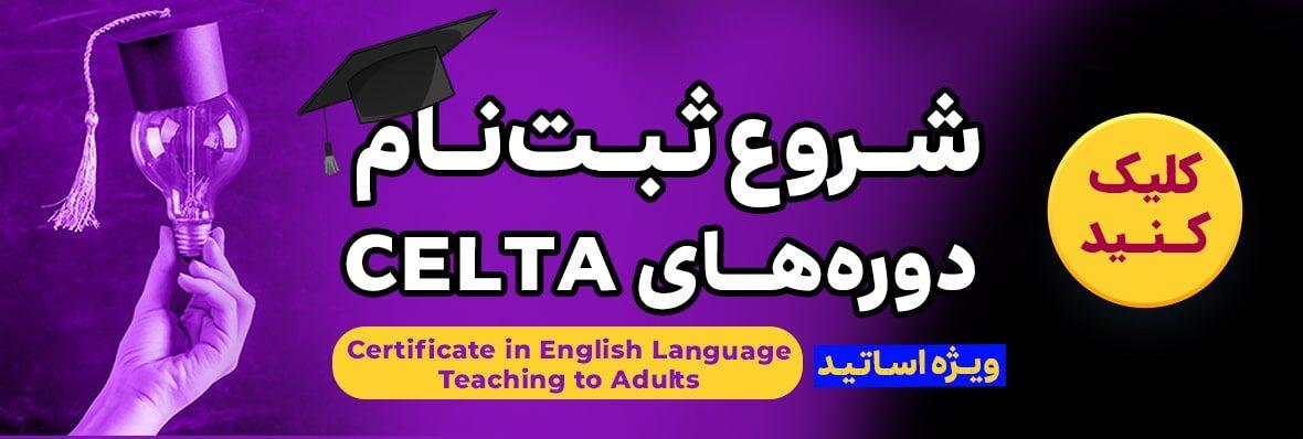 celta classes