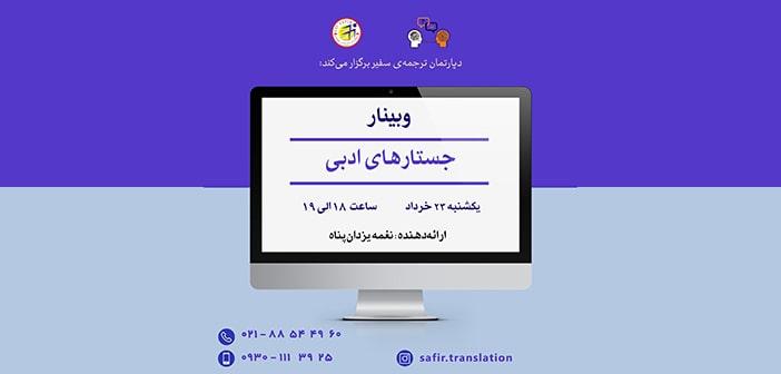 وبینار جستار ادبی