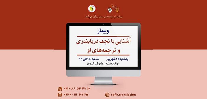 وبینار آشنایی با نجف دریابندری و ترجمههای او